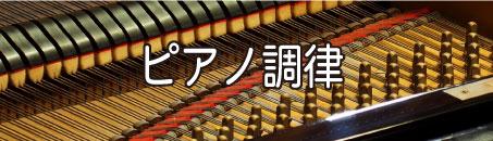 HP_バナー調律