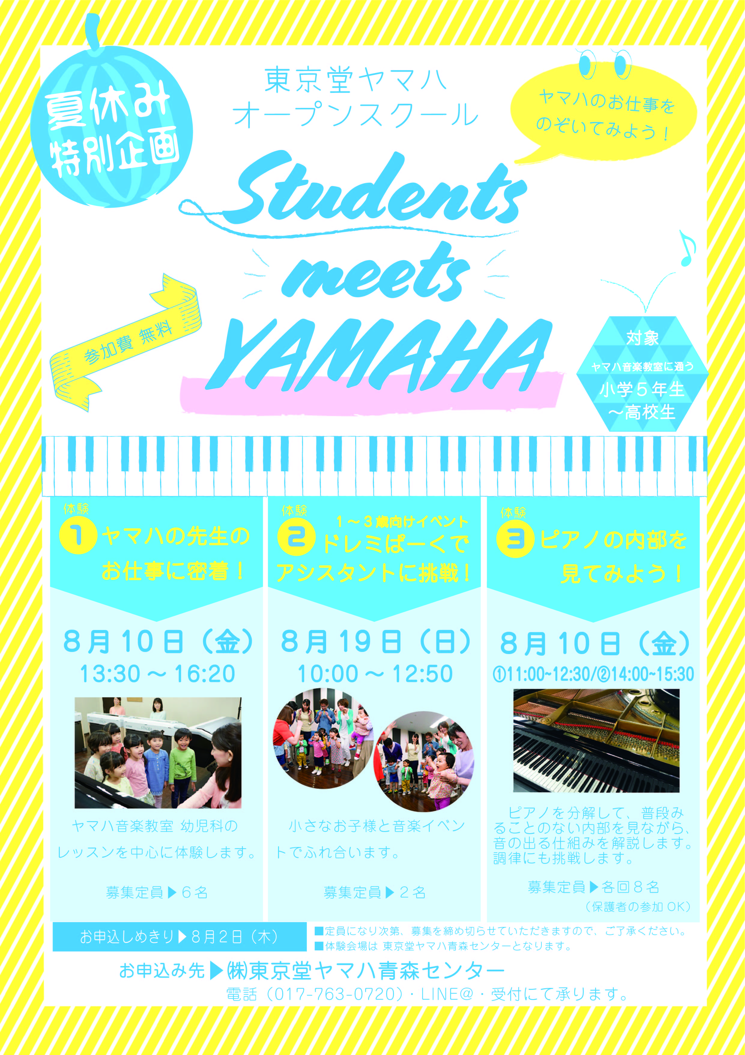 Students meets YAMAHA_2018
